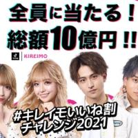 Amazonギフト券1万円分が100名に当たるTikTok動画投稿キャンペーン!