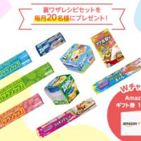 Amazonギフト券1万円&豪華裏技セットが毎月当たるTwitter懸賞!