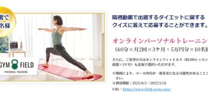 5万円分のオンライントレーニングや電子マネーギフトが合計140名に当たる豪華懸賞!