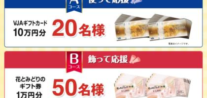 10万円分のギフト券やグルメギフトなどが当たる信金の高額懸賞!