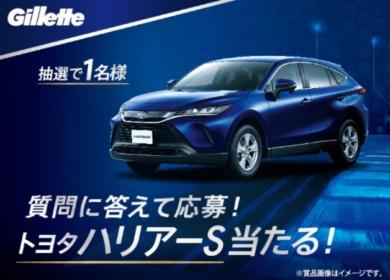 新型TOYOTAハリアーが当たる豪華車懸賞!