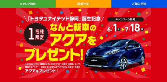 TOYOTAのハイブリッドカー「アクア」が当たる車懸賞!