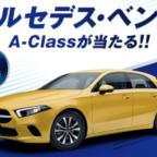 メルセデス・ベンツ「A-Class A180」が当たる高額車懸賞!