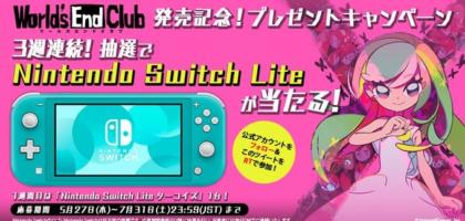Nintendo Switch Liteが合計3名様に当たるゲーム機懸賞!