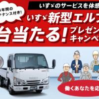 ISUZUの小型トラック「新型エルフ」が当たる自動車懸賞!