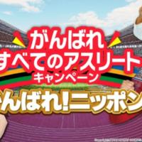 大型4Kテレビや40万円相当の純金小判が当たるオリンピック応援懸賞!