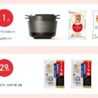 バーミキュラの炊飯器「ライスポット」と「みやぎ米」セットが当たる高額懸賞!