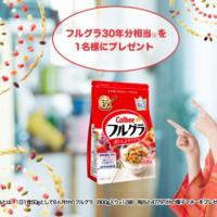 フルグラ30年分相当「現品+47万円分の電子マネー」が当たる豪華懸賞!
