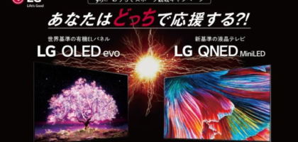 LGの有機ELテレビか液晶テレビが当たる高額Twitter懸賞!