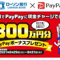 100万円分のPayPayボーナスなどが当たる高額懸賞!