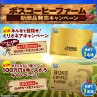 100万円分のQUOカードが当たるBOSSの高額Twitter懸賞!
