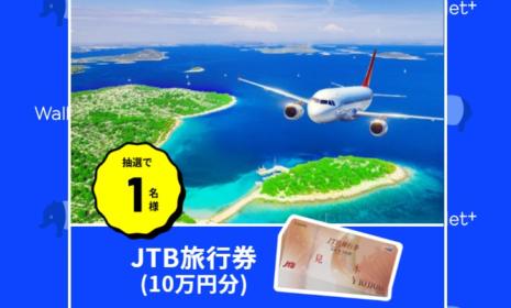 JTB旅行券10万円やダイソンドライヤーが当たる豪華高額懸賞!