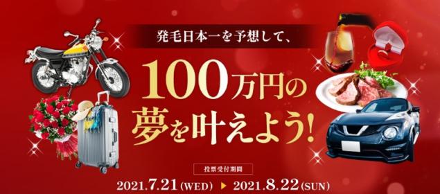 「100万円分の夢」を叶えられる豪華懸賞!