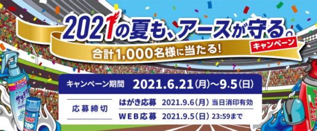 Panasonicホームシアター&現金10万円が20名に当たる豪華高額懸賞!