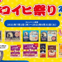 商品券3万円やQUOカード1万円などが当たる高額懸賞!