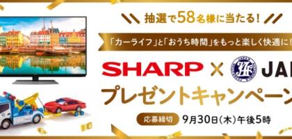 SHARP家電やJAFオリジナルグッズが当たる豪華懸賞!