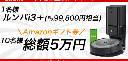 最新の自動掃除機「ルンバ i3+」やアマギフが当たる高額懸賞!