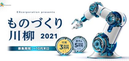 商品券3万円がもらえる「ものづくり川柳2021」