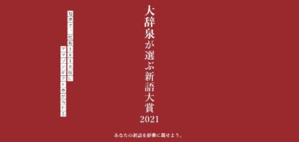 Amazonギフト券1万円分などが当たる大辞泉新語大賞2021!