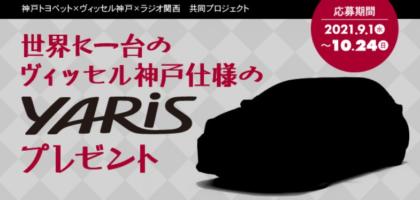 世界に一台のヴィッセル神戸仕様「TOYOTA ヤリス」が当たる車懸賞!