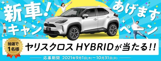 TOYOTAの人気SUV「ヤリスクロス HYBRID」が当たる車懸賞!