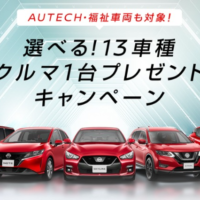 日産自動車の13車種から選べるクルマが当たる高額懸賞!