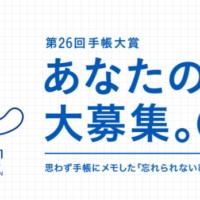 大賞100万円!身近な名言を投稿する定番コンテスト「第26回 手帳大賞」
