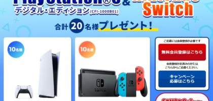 PlayStation5が10名、NintendoSwitchも10名に当たる豪華ゲーム機懸賞!