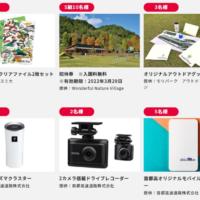 2カメラ搭載ドラレコや車載用プラズマクラスターが当たる高額懸賞!