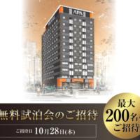 アパホテル「秋葉原駅東」無料試泊会が当たる豪華懸賞!