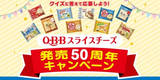 豪華賞品が当たる「Q・B・B スライスチーズ」発売50周年懸賞!