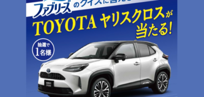 TOYOTAの人気SUV「ヤリスクロス」が当たる高額クイズ懸賞!