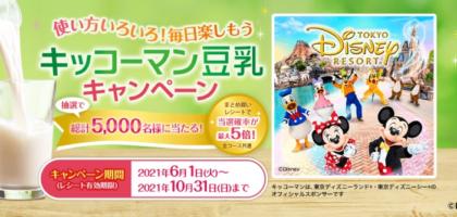 ディズニーセレブレーションホテル宿泊&パークチケットなどが当たる豪華懸賞!