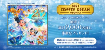 東京ディズニーリゾートチケットが300組600名に当たる豪華懸賞!