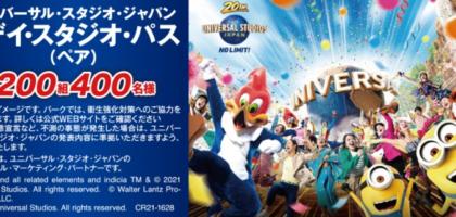 ユニバーサル・スタジオ・ジャパンの入場券が200組400名に当たる豪華LINE懸賞!