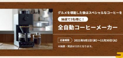 ツインバードの全自動コーヒーメーカーが当たる高額懸賞!