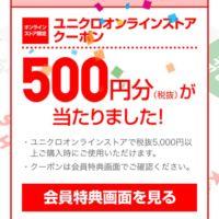 ユニクロ「オンラインクーポン 500円分」が当選しました!