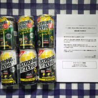 「-196℃ストロングゼロ」の飲み比べセットが当選しました!